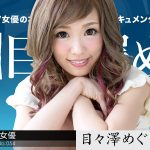 目々澤めぐ 女熱大陸 File.054