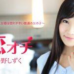 羽多野しずく 恋オチ ~元陸上部の新人女優は惚れやすい普通の女の子~