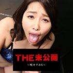 小野寺梨紗  THE 未公開 ~喉オナホ6~