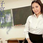佐倉ねね 子宮が疼く女教師の強制ザーメン採取