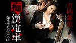 Yoshimi Renmi Molester Train-Beautiful Office Lady Waiting for Molester-
