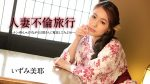 Izumi Maya Married Woman Affair Travel-Let's Call Her Husband While Sucking Her Cock-