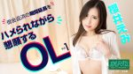 Emi Sakurai[VR] OL Vol begging for extension of debt repayment period.01