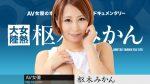 Kururugi Mikan File Heat Continent File.079