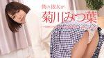 三叶菊川如果我的女朋友是三叶菊川-我一直想赶时间,所以我每天早上都迟到-