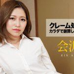 会沢凛 クレーム処理のOLにカラダで謝罪してもらいました! Vol.6