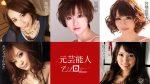 希咲 아야 미야지 由梨香 오카 에리하라 아키나 걸 교전 미사 원래 연예인 선집