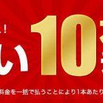 【期間限定】 カリビアンコムプレミアム まとめ買い10本購入チケット