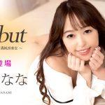 七海なな Debut Vol.66 ~淫らに濡れる清純派美女~