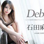 石田麻美 Debut Vol.68 ~レベチな笑顔の初脱ぎグラビアアイドルに連続中出し~