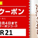 【期間限定】 夏のスペシャル割引クーポン 配布スタート