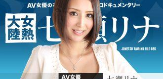 七瀬リナ 女熱大陸 File.055 先行サンプル画像