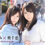 葵千恵 千野くるみ かり美びあんず ~美しすぎる2人のラブラブレズえっち~