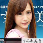 すみれ美香 女熱大陸 File.059
