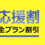 カリビアンコム 自宅待機応援 割引キャンペーン 延長!