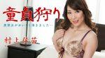村上加奈(Kanae Murakami)處女狩獵-一個美麗的成熟女人很美味-