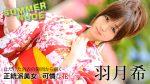 Nozomi Hazuki Summer Nude-Beautiful Yukata Beauty