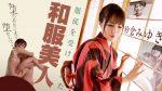 樱美雪(Miyuki Sakura):服从的和服美女〜请跌倒〜