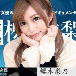 櫻木梨乃 女熱大陸 File.080