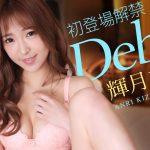 輝月あんり Debut Vol.65 ~H大好きモデル体型美女の感度濃厚SEX~