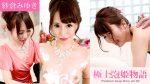 Mana Sakura, the finest bubble princess story Vol.89