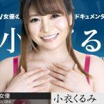 小衣くるみ 女熱大陸 File.084